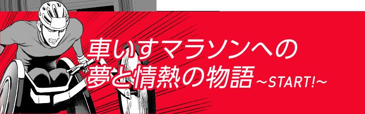 車いすマラソンへの夢と情熱の物語〜START!〜